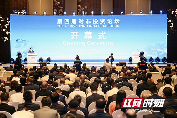 第四届对非投资论坛在长沙隆重开幕
