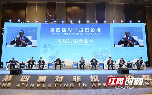 第四届对非投资论坛高级别圆桌会议探讨了什么?