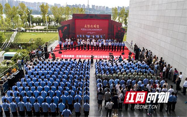 改革开放40周年 湖南公安英雄壮举摄影再现展览开幕