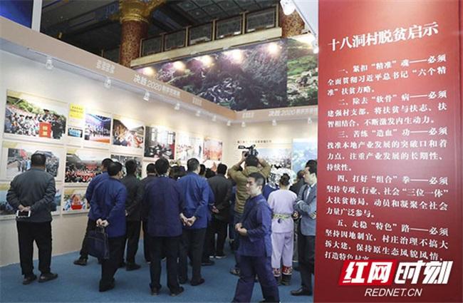 """十八洞村摘帽经验亮相北京""""决胜2020-脱贫攻坚展"""""""