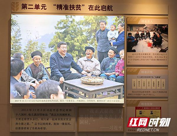 十八洞村的苗家幸福生活在北京连成了一幅画