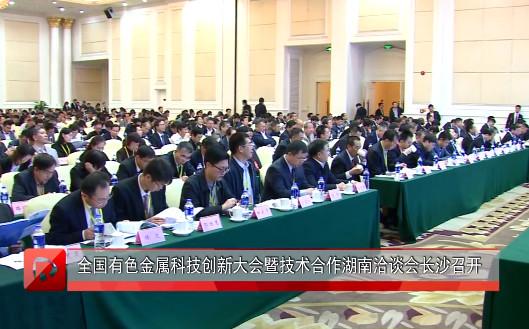 全国有色金属科技创新大会暨技术合作湖南洽谈会长沙召开