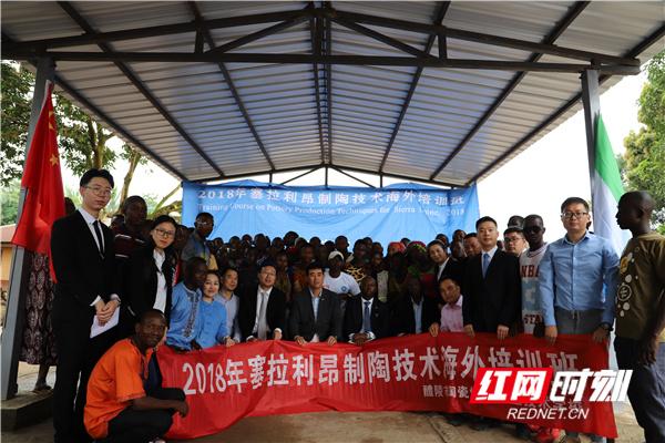 2018年塞拉利昂制陶技术海外培训班顺利举办
