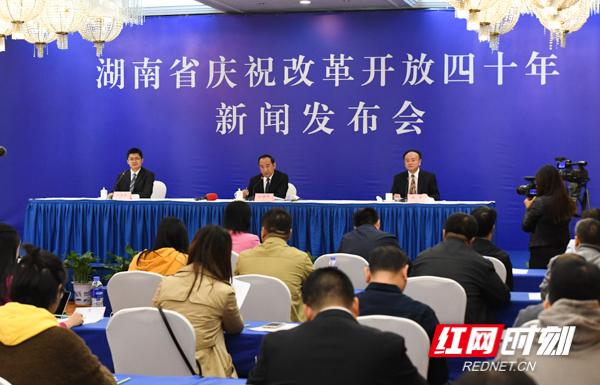 改革开放40年国资国企改革发展新闻发布会在长沙举行