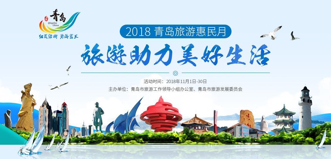 2018年青岛旅游惠民月来了!