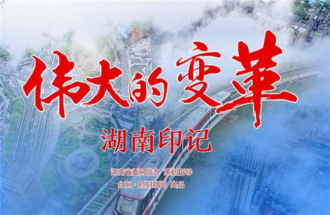 红网专题:伟大的变革 湖南印记