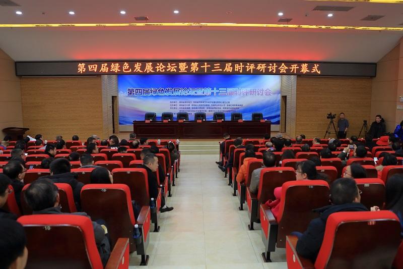 湖南卫视:第四届绿色发展论坛在安化举行