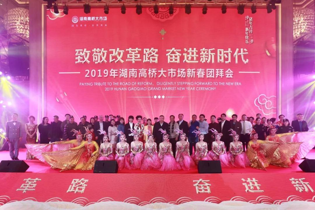 致敬改革路 奋进新时代 ――湖南高桥大市场2019年新春团拜会隆重举行