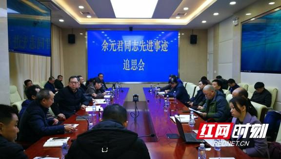 湖南省水利厅迅速掀起学习余元君同志先进事迹热潮