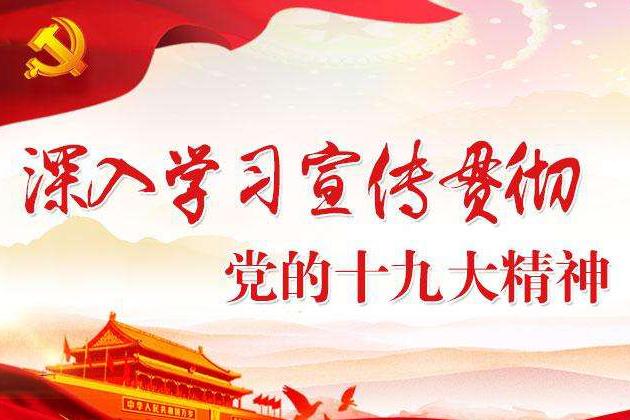 把学习贯彻习近平新时代中国特色社会主义思想不断引向深入