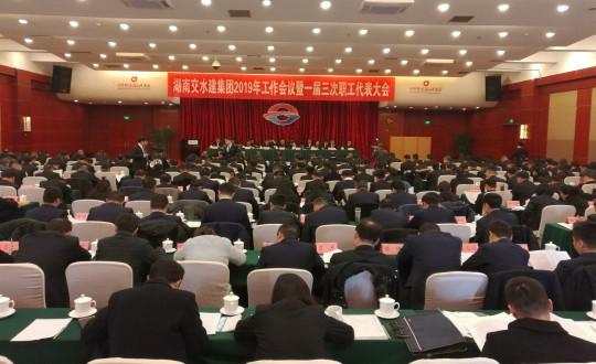 湖南交水建集团再上新台阶 2018年新签合同310.5亿元