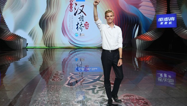 "German College Student Wins ""Chinese Bridge"" European Champion"