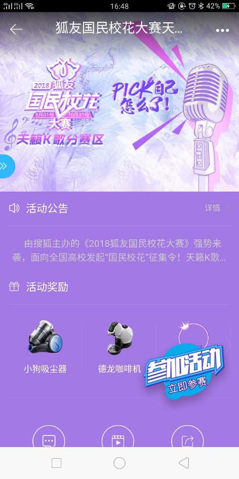 2018狐友国民校花大赛天籁K歌线上分赛区强势来袭