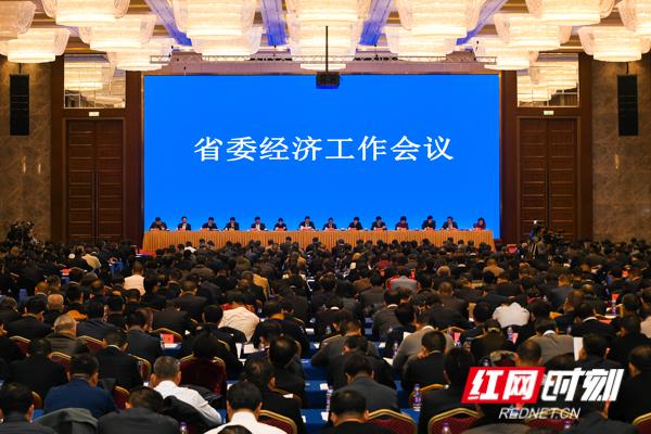 湖南省委经济工作会议在长沙召开 杜家毫许达哲讲话